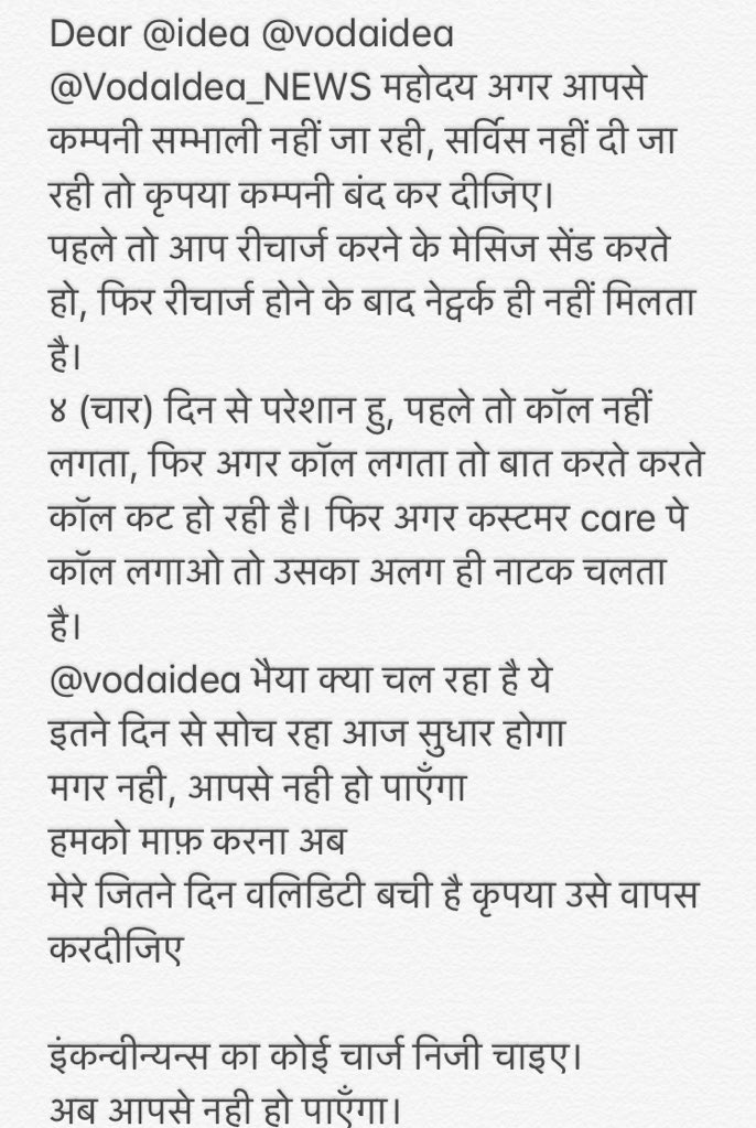 Dear @VodaIdea_NEWS @Idea @AdityaBirlaGrp                                  Sir your time has gone. Our country needs more than before #ThankYouBrother