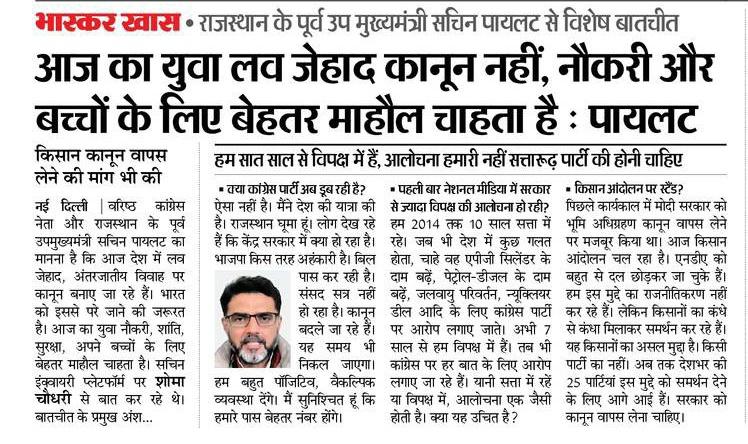 आज का युवा लव जेहाद कानून नही, नौकरी और बच्चों के लिए बेहतर माहौल चाहता हैं :- श्री @SachinPilot  @ShomaChaudhury @DainikBhaskar