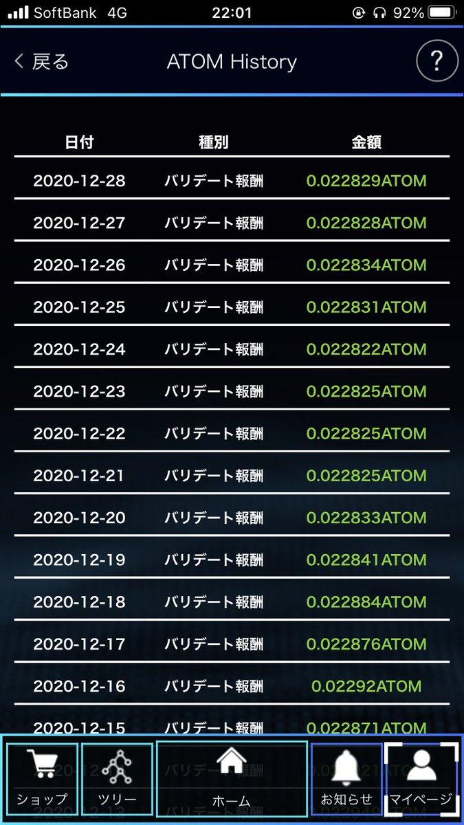 通貨 atom 仮想