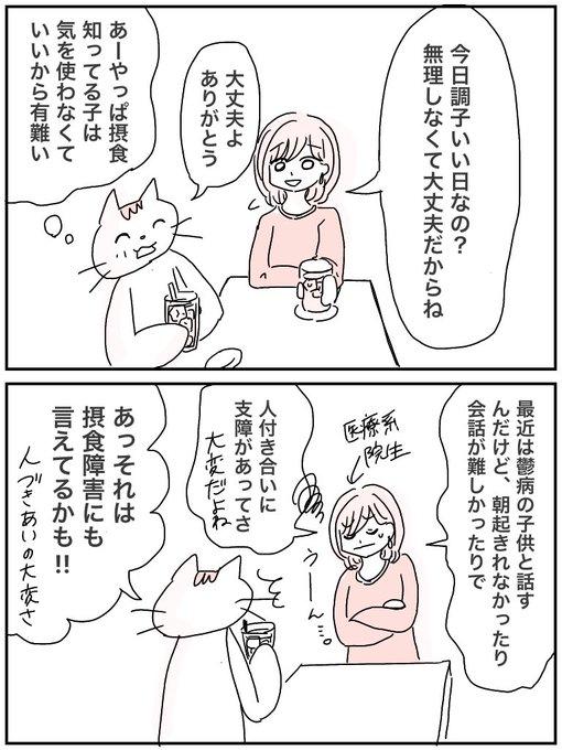 漫画 拒食 症
