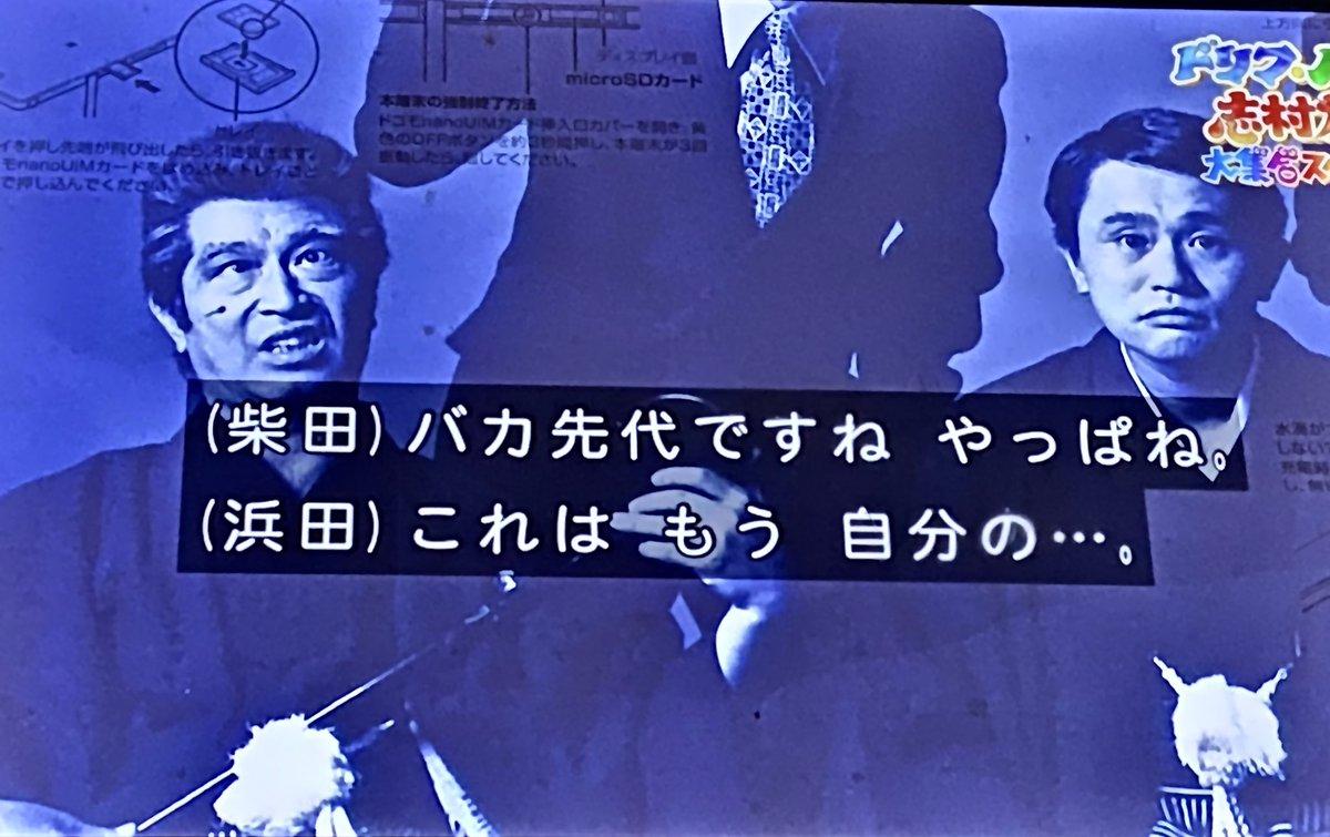 浜田 雅功 志村 けん