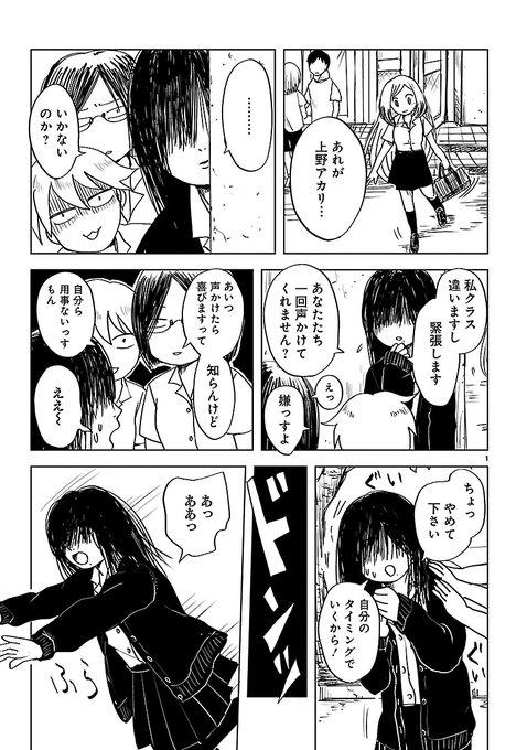 のんちゃん と アカリ