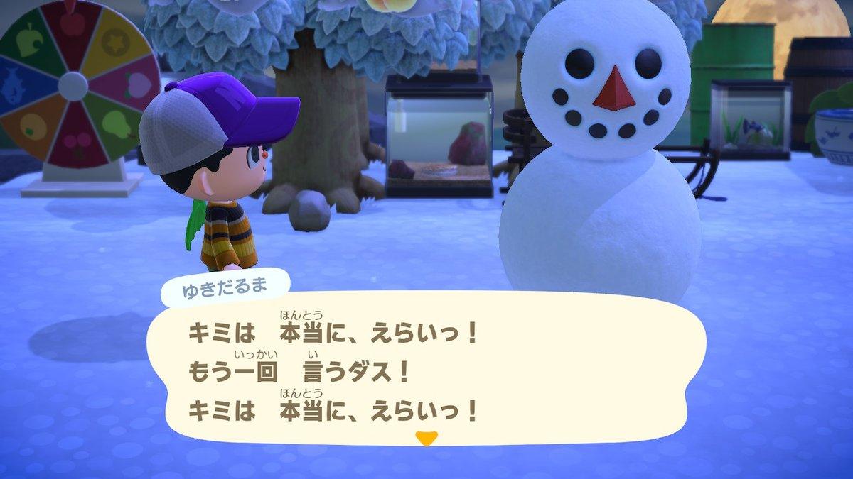 あつ 森 雪だるま レシピ
