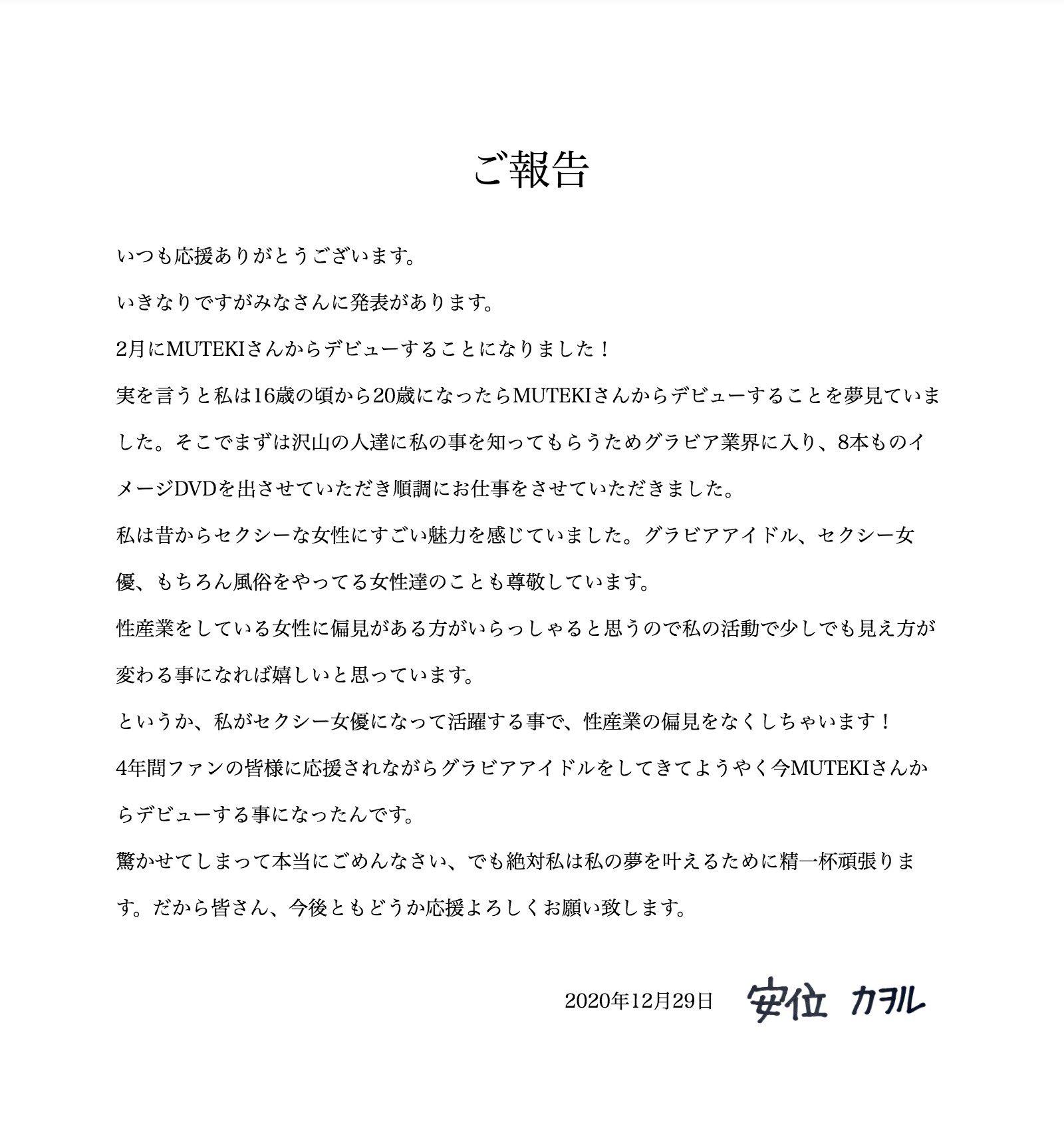 安位カヲルさんがAVデビューを報告したキャプチャ画像