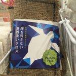 Image for the Tweet beginning: 武本匡弘さんのお店「ecostore papalagi」で販売中の、珈琲豆の麻袋から作られた 「海を汚さない食器洗いクロス」を1名様にプレゼント🎁  タイトルに「パパラギ」と書いて ene@fmyokohama.jpまで💌 名前住所連絡先も忘れずに👍  #fmyokohama #radiko #radio #847ene