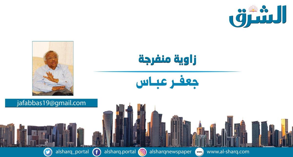 جعفر عباس يكتب لـ الشرق الصديق ليس حبة بطيخ