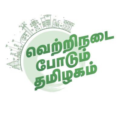 Image result for vetri nadai podum tamilagam
