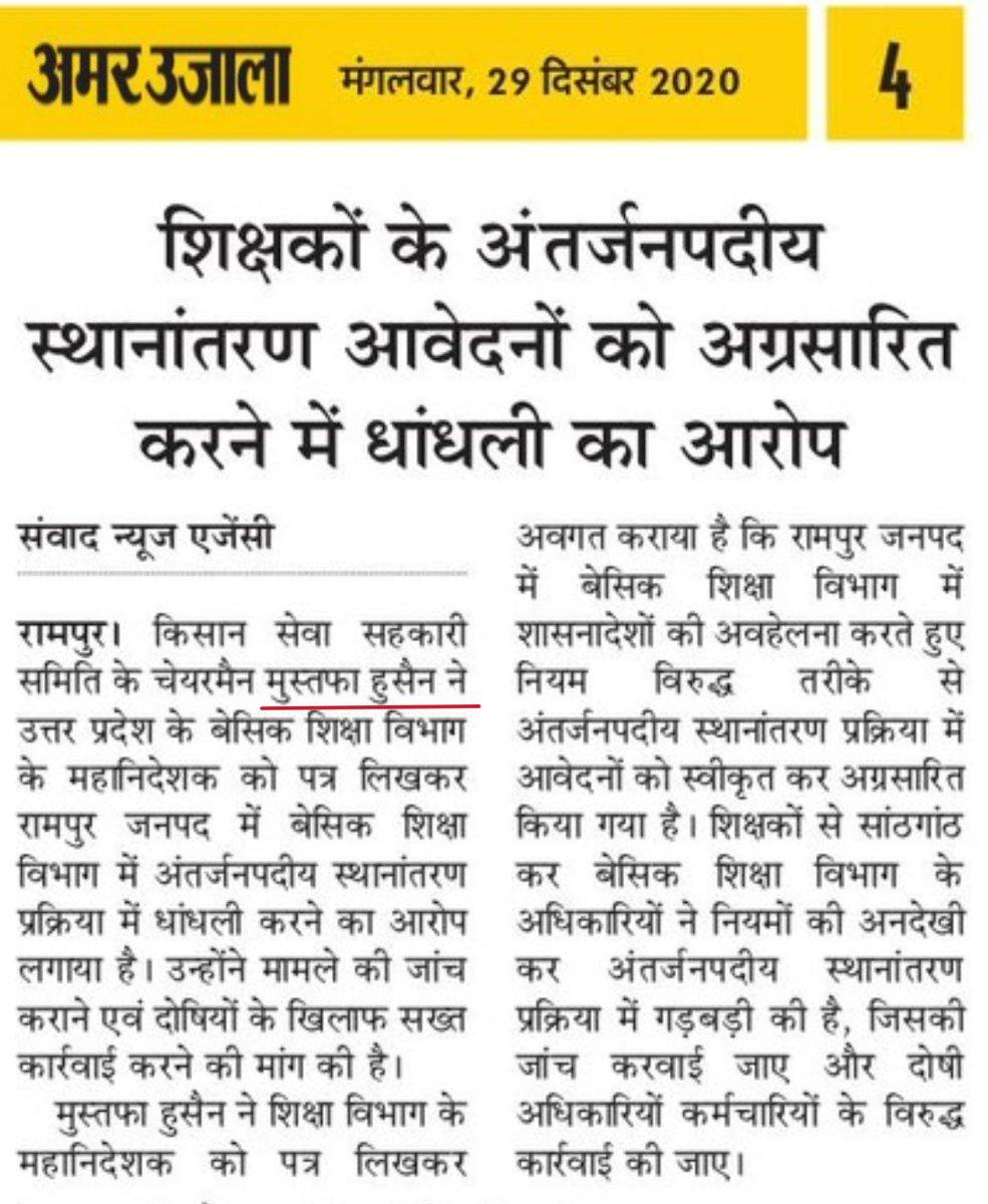 रामपुर में बेसिक शिक्षा विभाग द्वारा शिक्षकों के अंतर्जनपदीय स्थानांतरण प्रक्रिया में धांधली किए जाने की जांच के संबंध में।  ...... जनहित में सूचना हेतु 🙏 @CMOfficeUP  @basicshiksha_up @drdwivedisatish  @SarvendraEdu @UPGovt #MissionPrena #EarlyEducation #FoundationalLearning