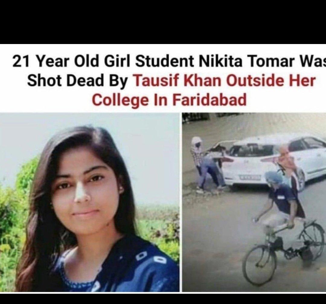 @AnupamPKher #justice4Nikita #justiceforNikitaTomar आपकी हमारी कमी यही है हम अपने भाईयो और बहन बेटियो के ऊपर हुए अत्याचारो को भुल जाते हैं। RETWEET NoW हत्यारो को फांसी दो ।