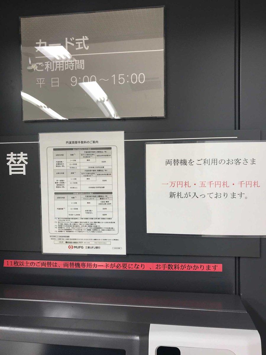 三井 住友 銀行 両替