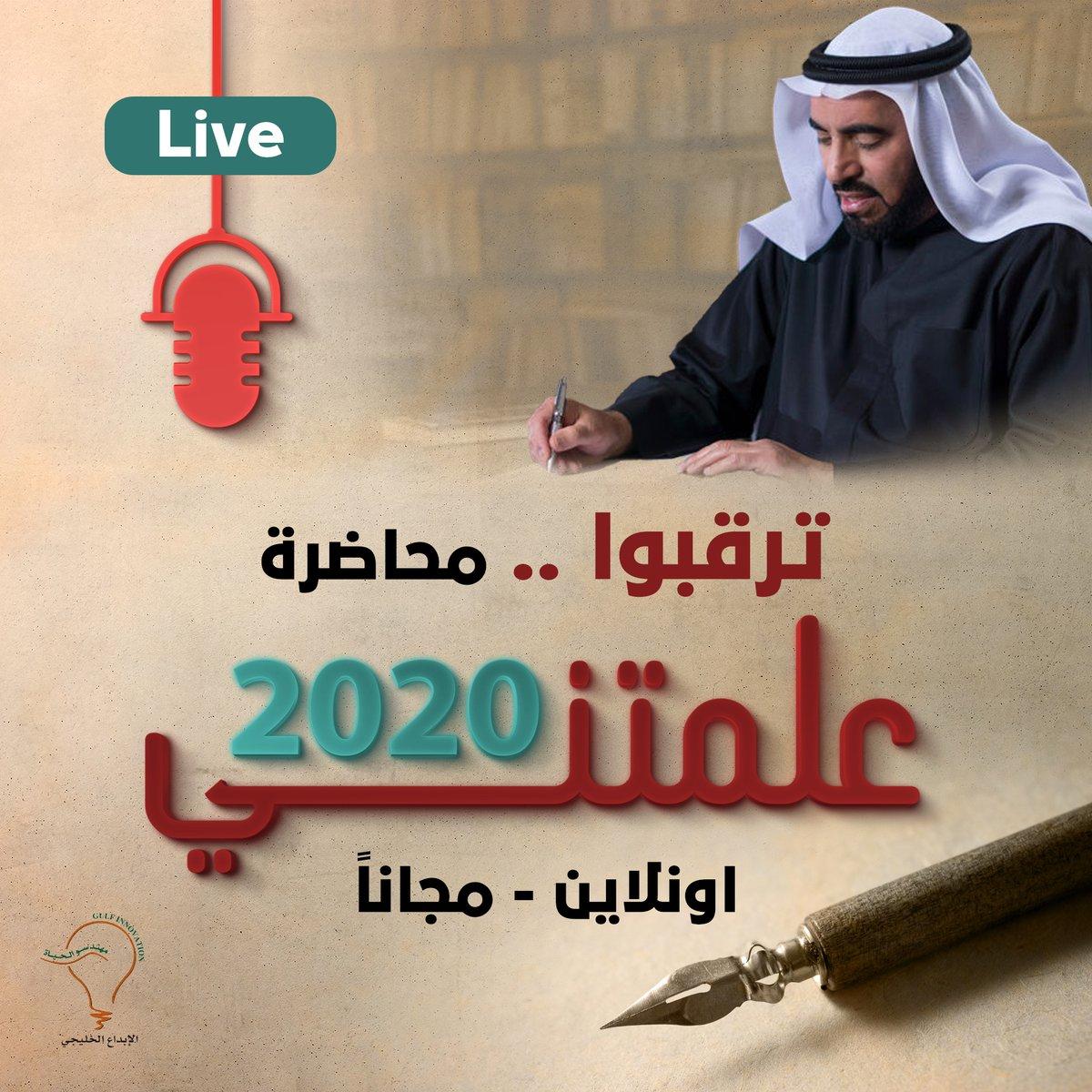 ترقبوا بعد أيام .. محاضرة علمتني 2020  للدكتور طارق السويدان والتي ستكون مجاناً على الهواء مباشرة