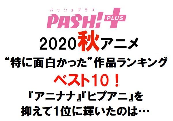 アニメ 2020 ランキング 秋 【2020年11月時点】今一番ワクワクする面白い秋アニメはコレだ!【おすすめランキング】