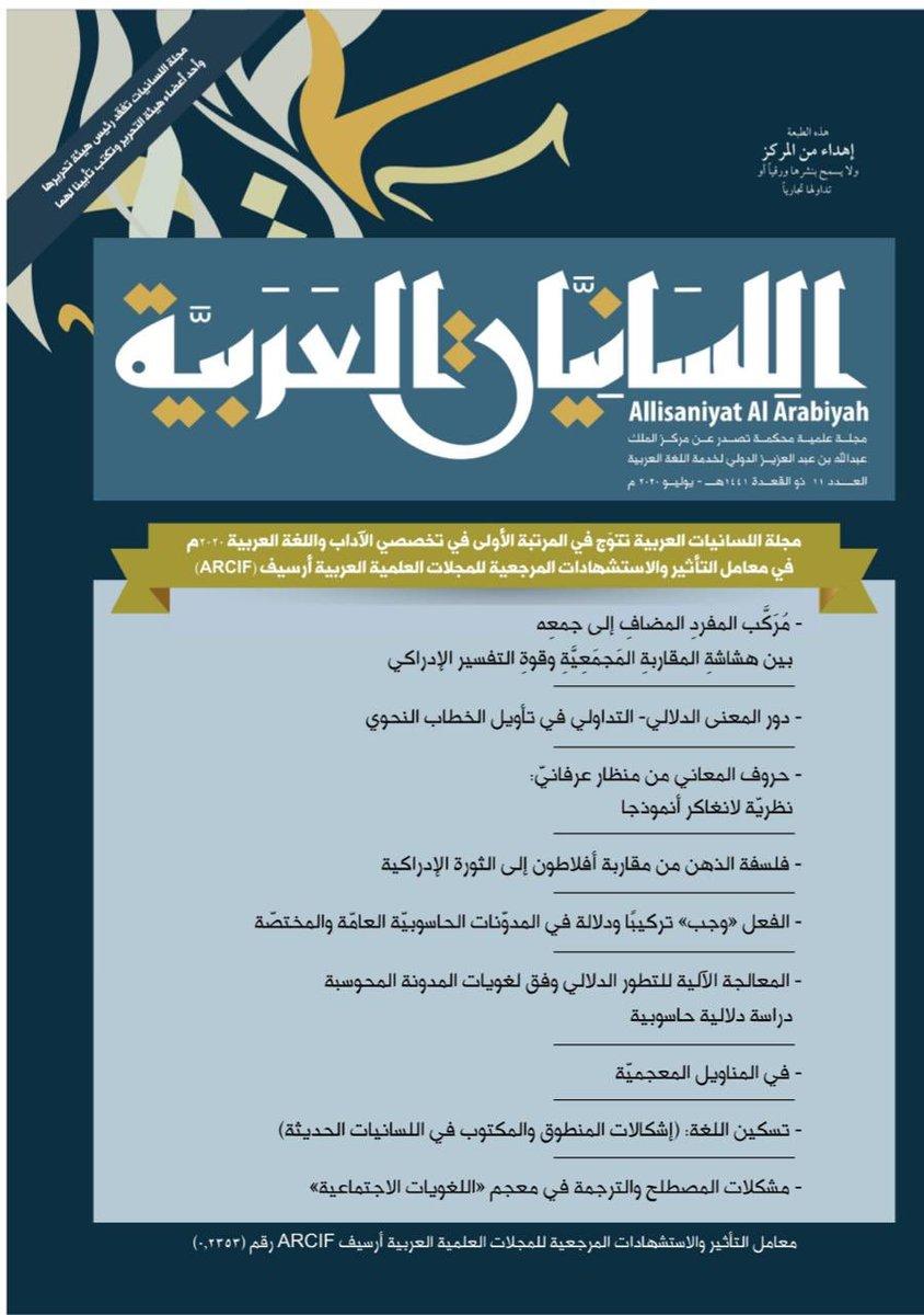يطيب للمركز أن يضع بين أيديكم العدد الحادي عشر من مجلة اللسانيات العربية، ونجدد الدعوة للباحثين الأكارم للمشاركة في المجلة.