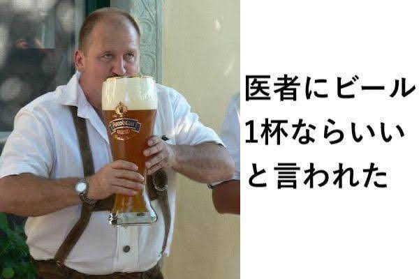 医者にビール一杯ならいいと言われたので?いっぱい飲むやつ!
