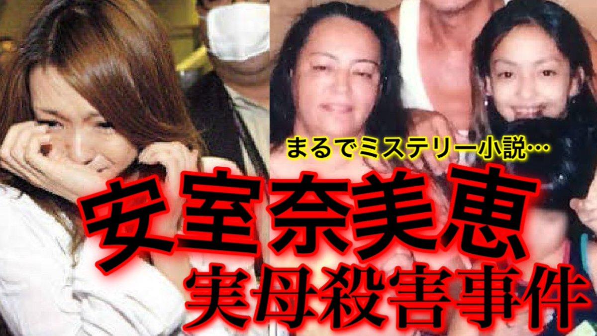 奈美恵 母親 殺害 安室