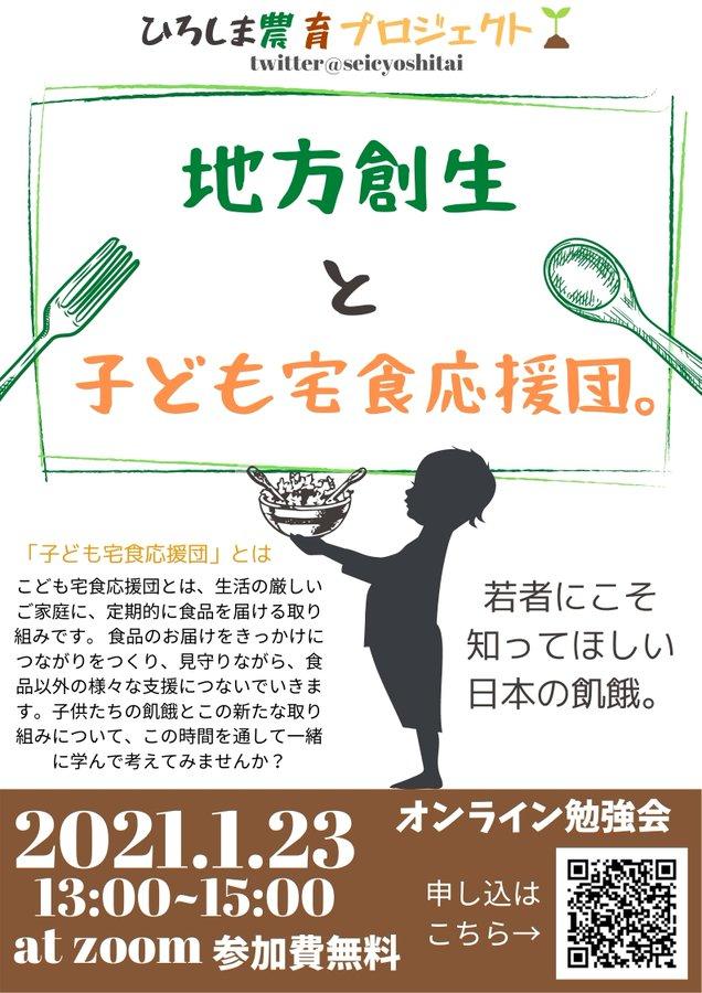 【オンライン開催】『若者が取り組む地方創生〜広島県の現状とこども宅食応援団〜』