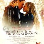 Image for the Tweet beginning: #親愛なるきみへ #DearJohn #映画好きな人と繋がりたい #映画 2021.01.03