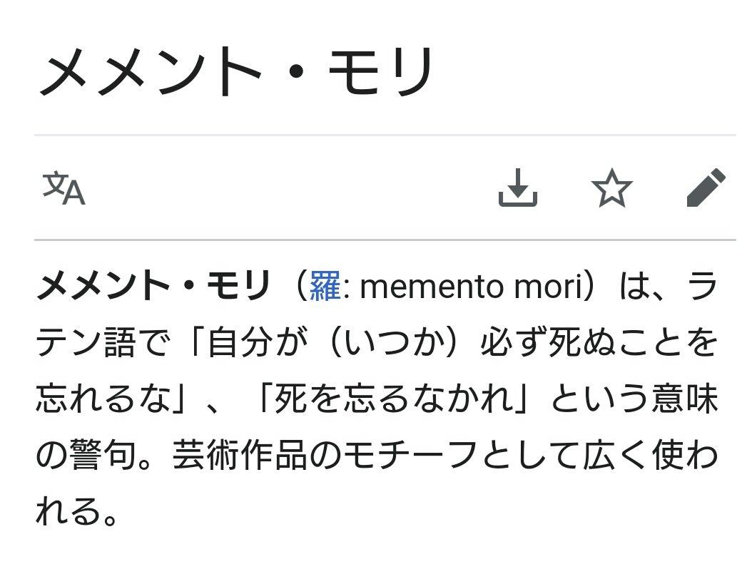 意味 メメントモリ