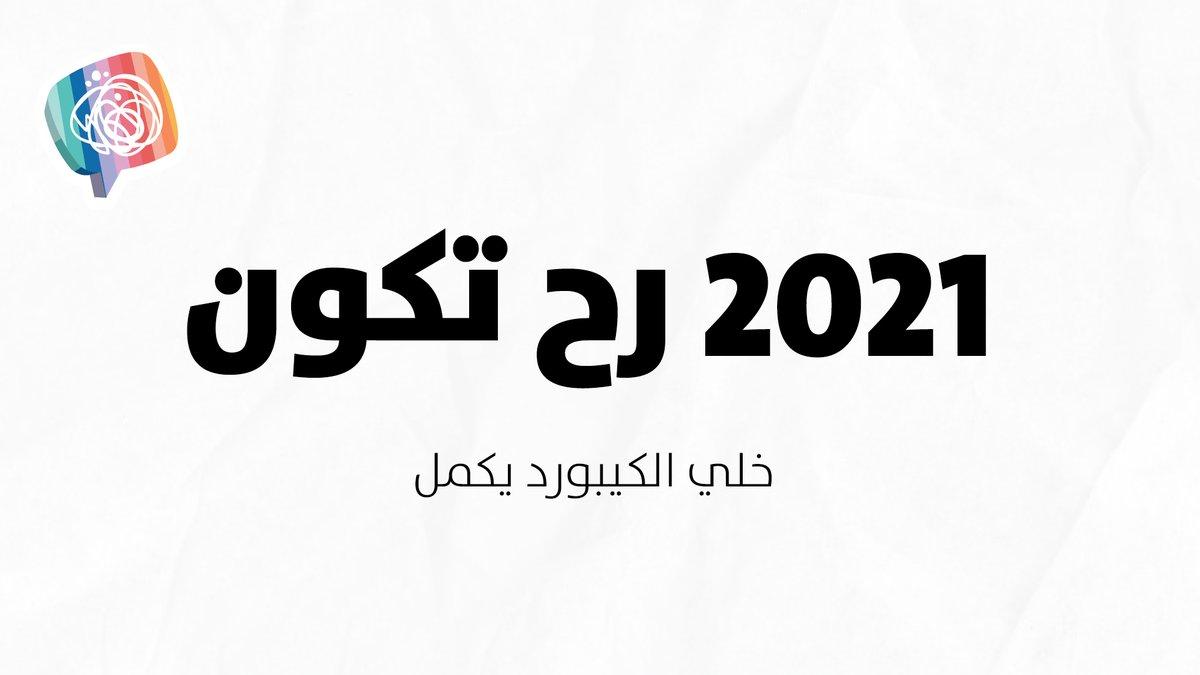 2021 رح تكون نهاية العالم #معلوماتي  وانت شو كمل الكيبورد عندك؟  #نهاية_العالم #سنة2021 #happynewyear