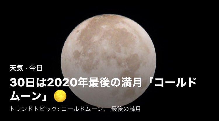 今年最後のテヒョンの誕生日に今年最後の満月だなんて...「月が綺麗ですね」またテヒョンの口から聞きたいな。来年会えますように #아미의행복전도사_태형의_26번째생일  #태형생일ㅊㅋ #태형