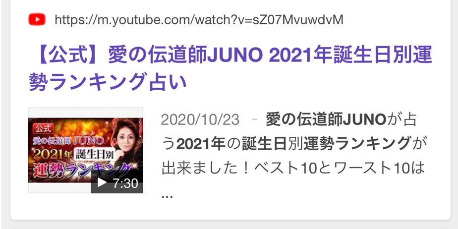ランキング 2020 誕生 別 日 運勢