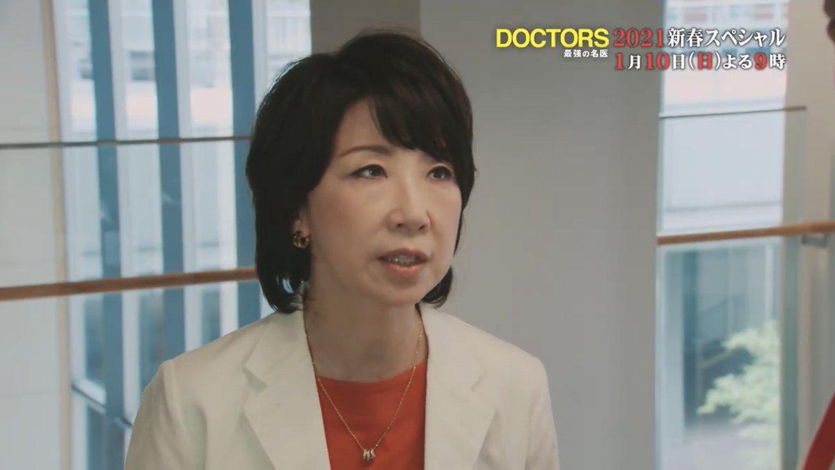 名医 2020 最強 の ドクターズ