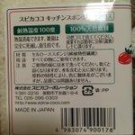 Image for the Tweet beginning: この後13時40分頃から紹介する 藤沢の #プラスチックフリー の お店「ecostore papalagi」で販売中の  #スピカココ