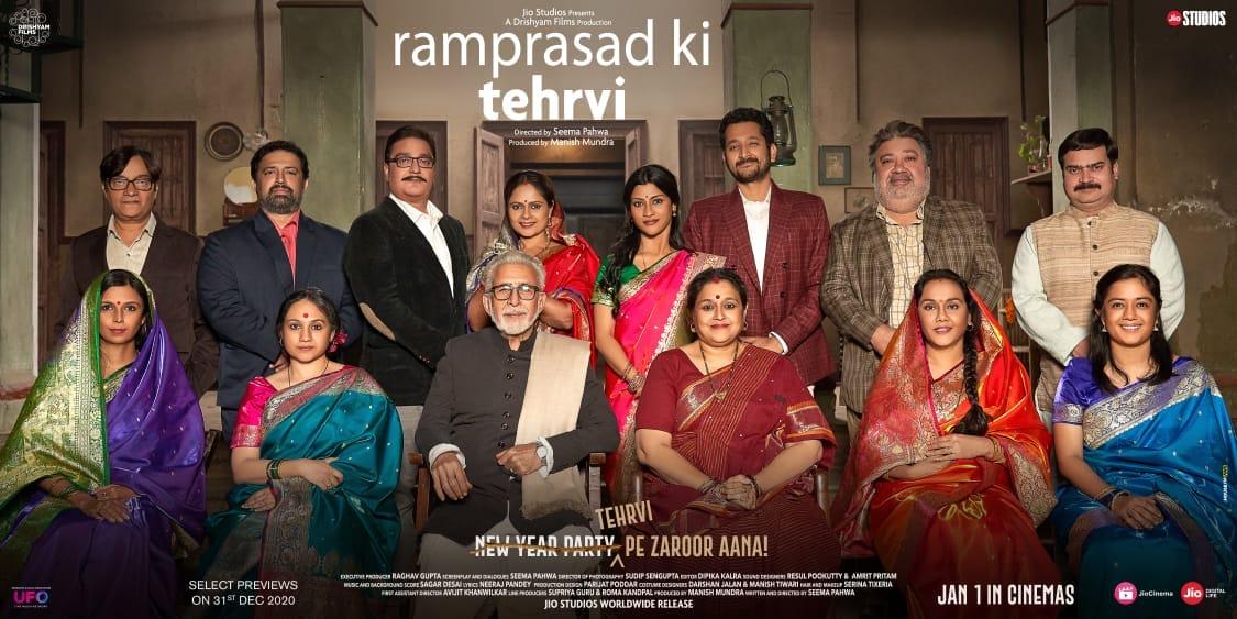 THIS FRIDAY! #RamprasadKiTehrvi comes 1st Jan to #INOX.  Book now!   @jiostudios @DrishyamFilms @ManMundra @konkonas @masseysahib @paramspeak @pathakvinay