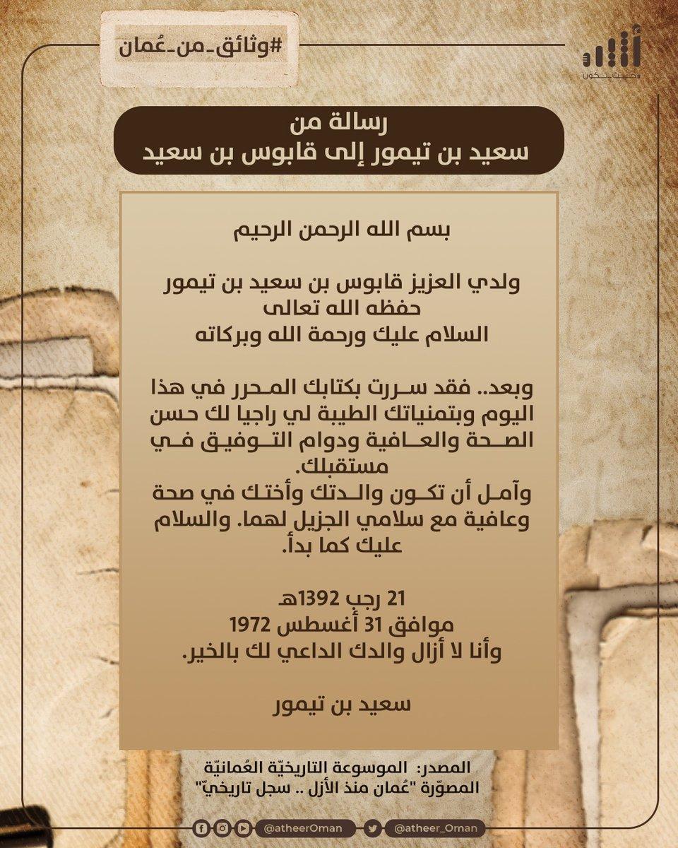 أثير رسالة نادرة من السلطان سعيد بن تيمور رحمه الله لولده السلطان قابوس بن سعيد طيّب الله ثراه