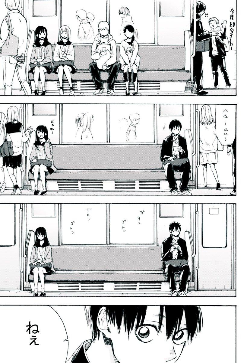 帰りが同じ電車のカワイイ女子に興味なし?実は親密な関係だった!