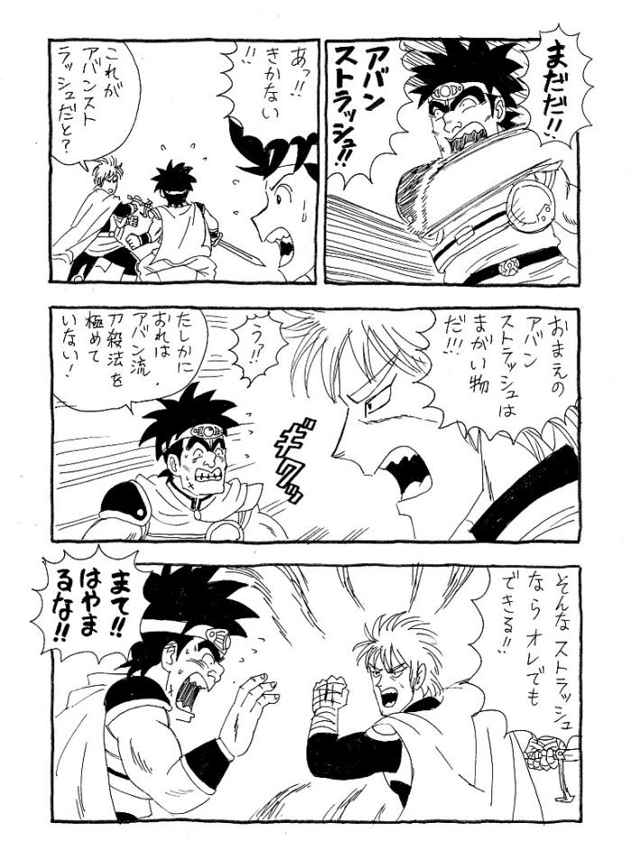 冒険 ダイ 大 バンク 漫画 の