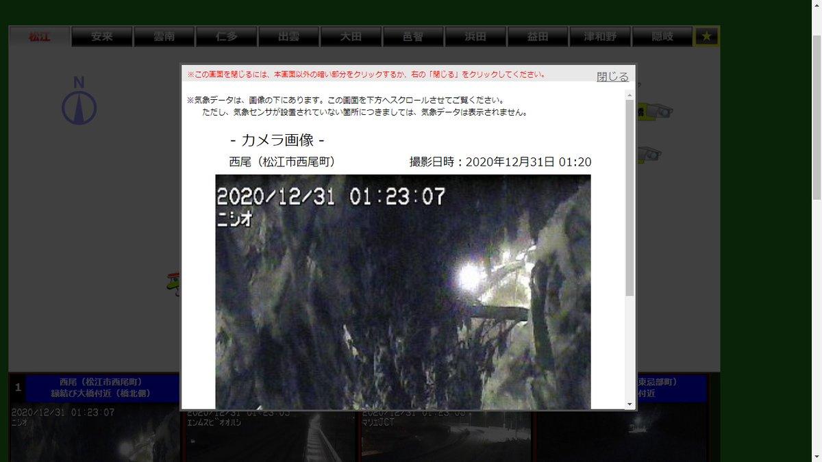 情報 島根 県 道路 カメラ