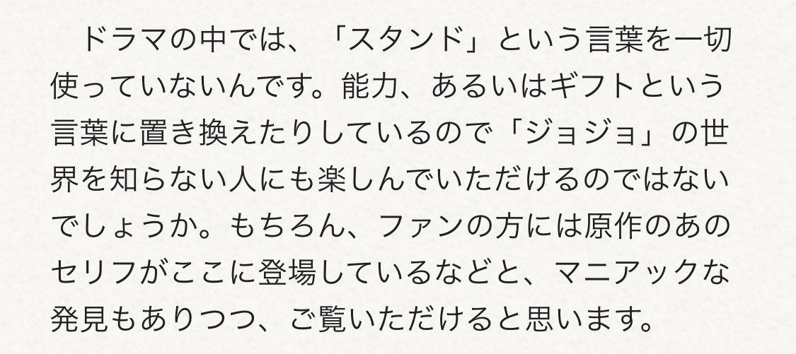 「スタンド」って言葉使わない背景は、インタビューでちょっと触れられてたこれかな、と (高橋一生のジョジョ愛が伝わるいい記事) #岸辺露伴は動かない  www2.nhk.or.jp/archives/jinbu…