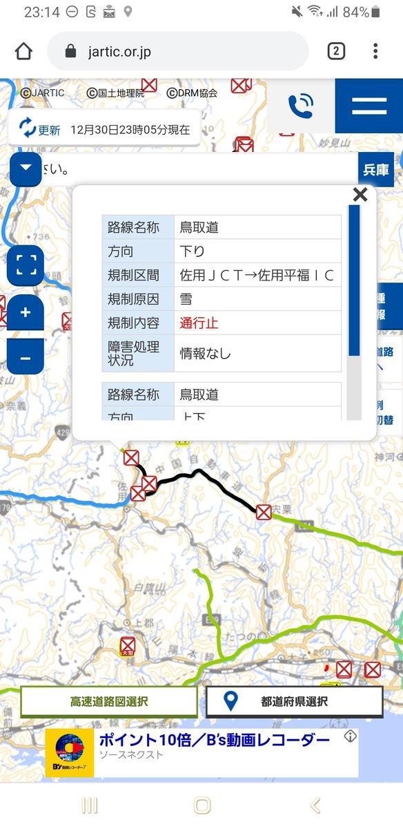 通行止め 道 鳥取 自動車