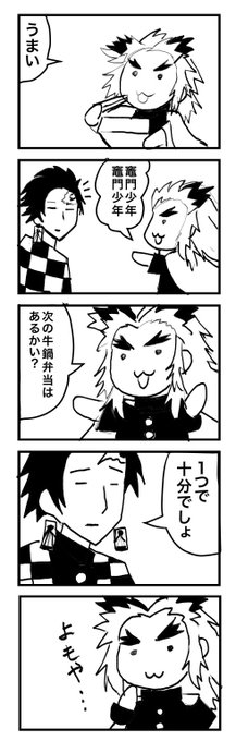 よもや 煉獄 杏 寿郎