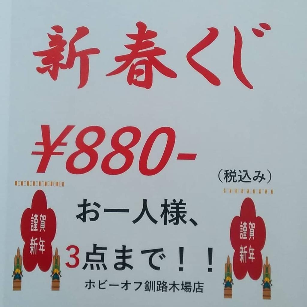 ホビーオフ釧路木場店の画像