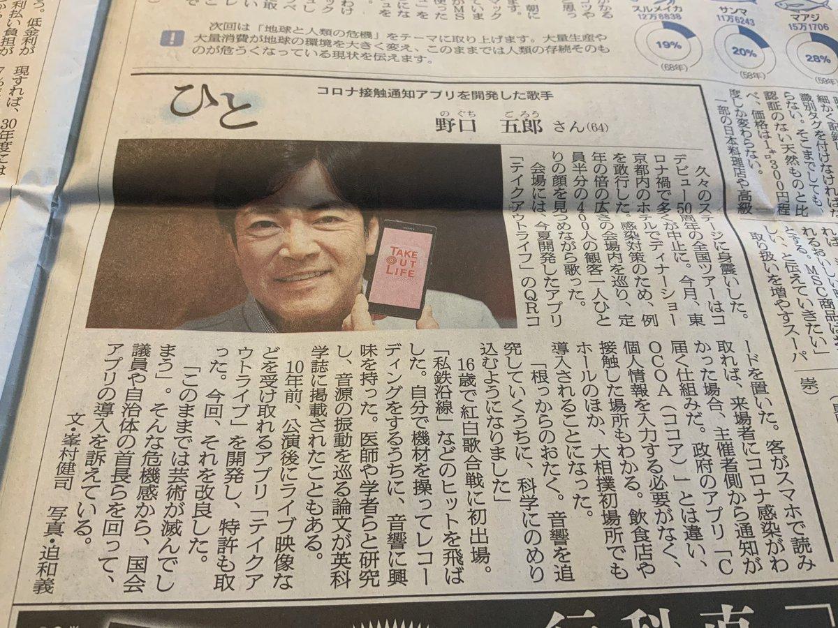 野口五郎、すごいな。