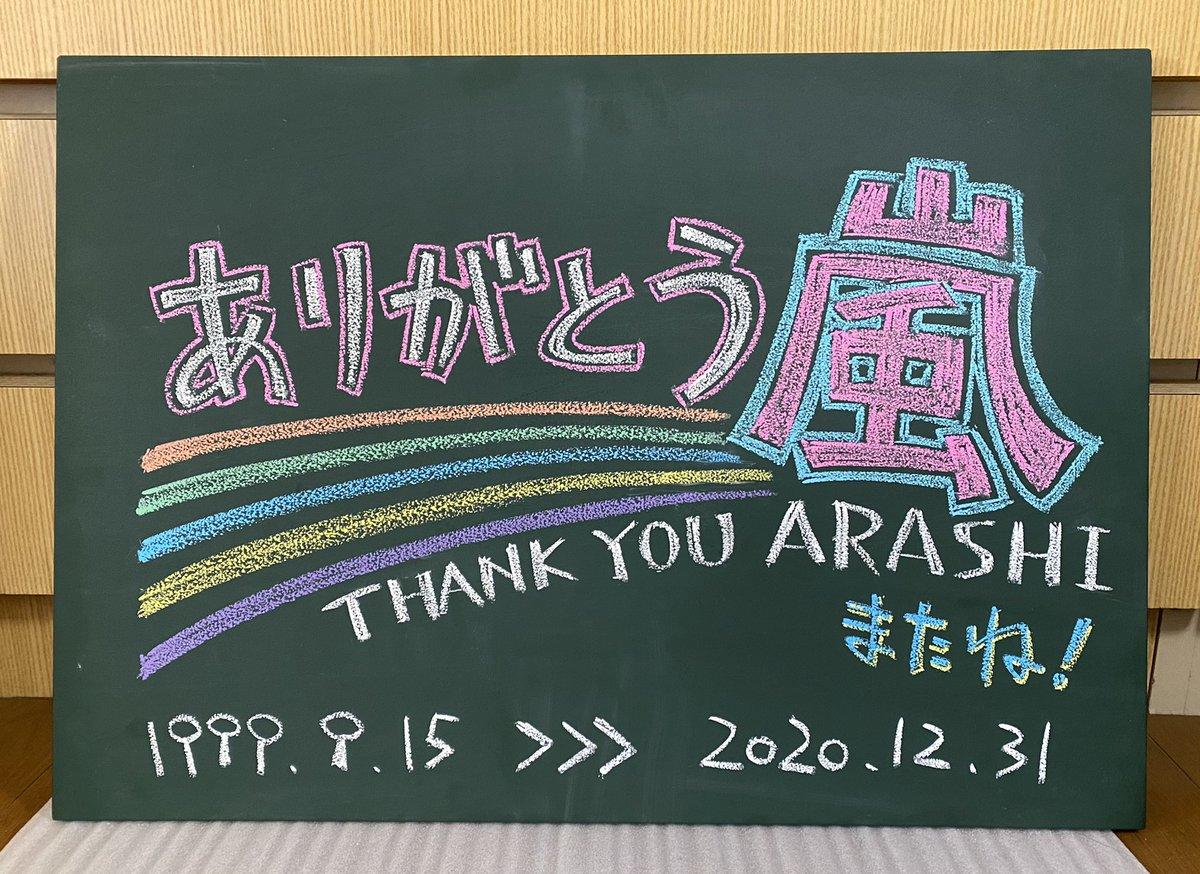 そしてこんな黒板を書く日が来るとはね  届けーーーーー‼︎‼︎!  #嵐 #宿題くん #ありがとう嵐 #ThankYouARASHI