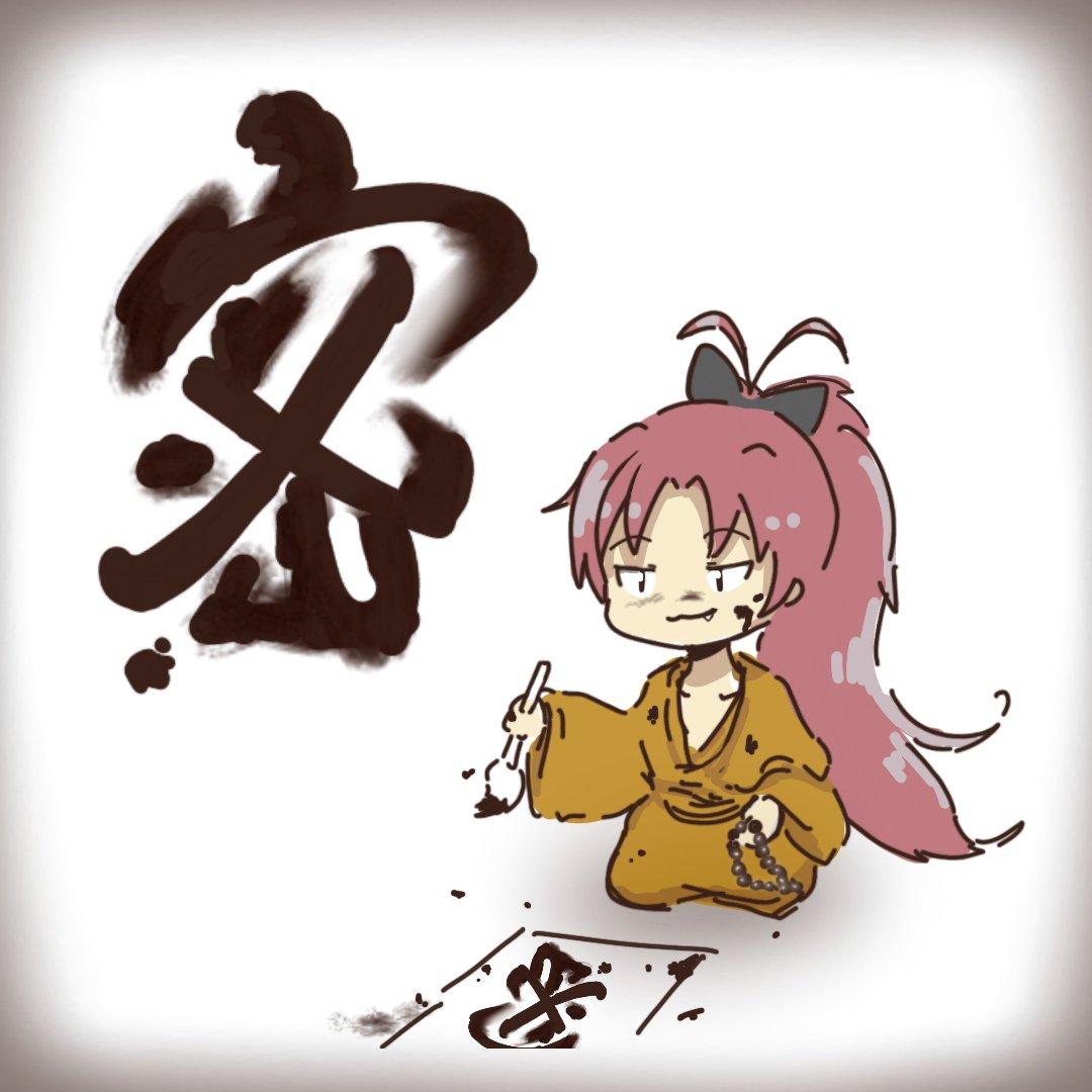 弘法 も 筆 の 誤り 意味
