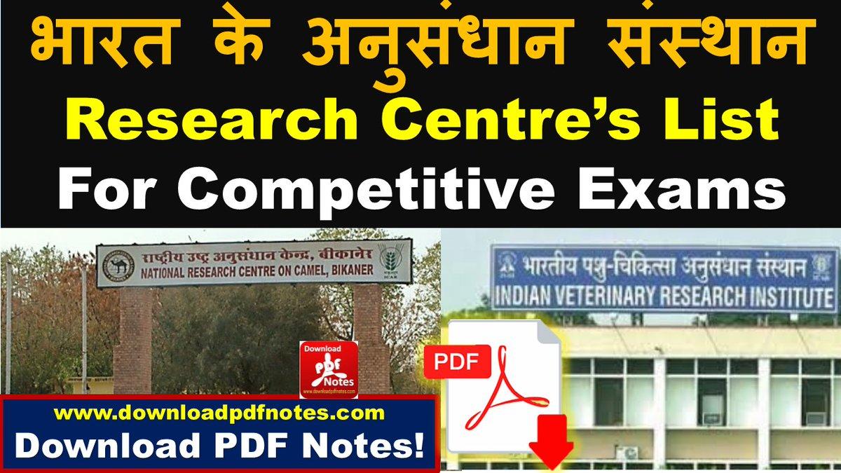 भारत के प्रमुख शोध संस्थान | India's leading research institute