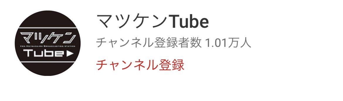 ガキ使でネタにした結果?マツケンのYouTubeチャンネルの登録者数が大幅増!