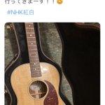 瑛人がギターを持って紅白に行ったはずなのに?持って行ったギターが出てこない!