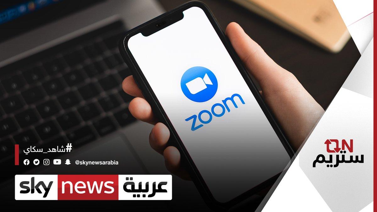 """تطبيق Zoom يطيح """"سكايب"""" من القمة في 2020 #أون_ستريم  @Carolina_Nassar @ahmedesmat"""