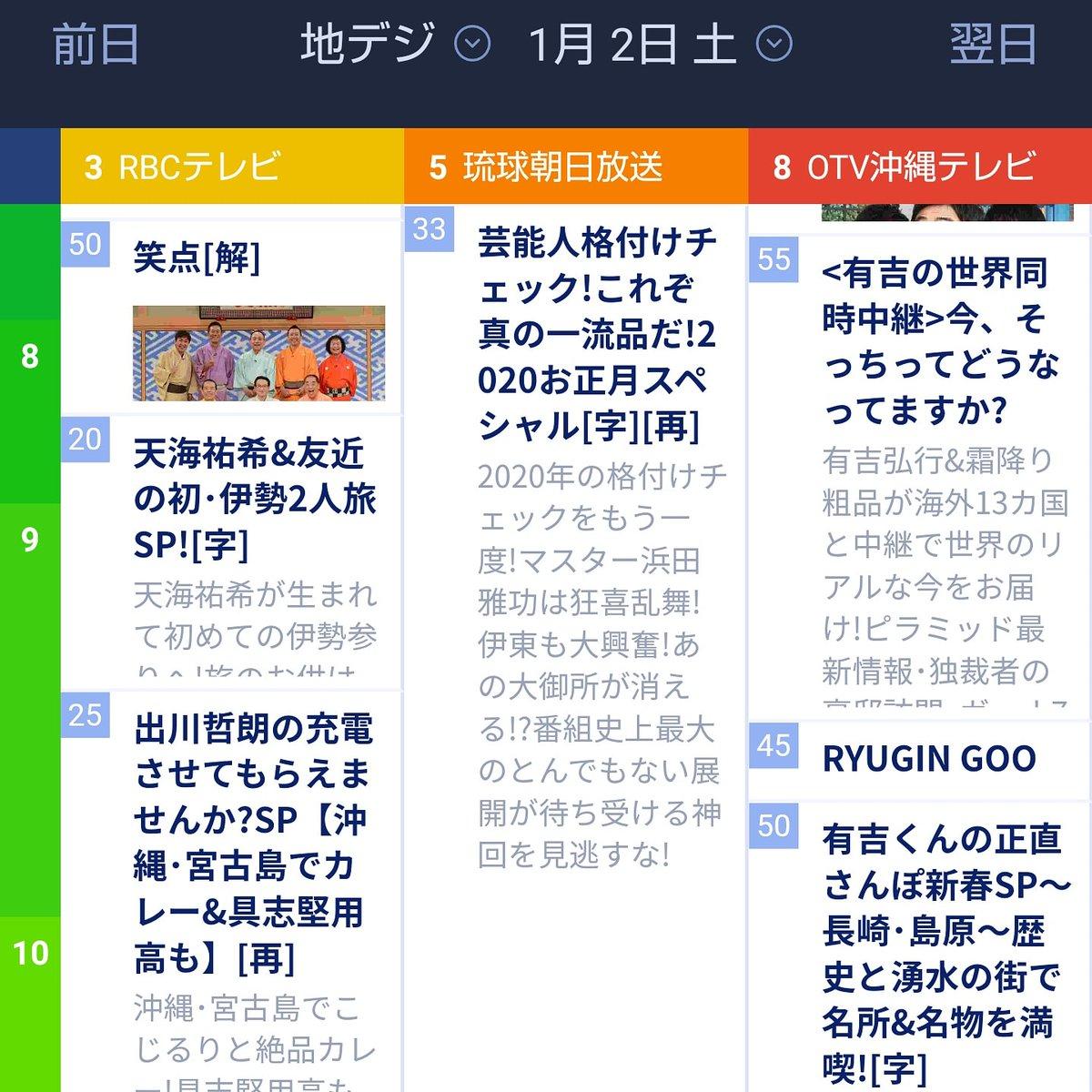 県 テレビ 表 沖縄 番組