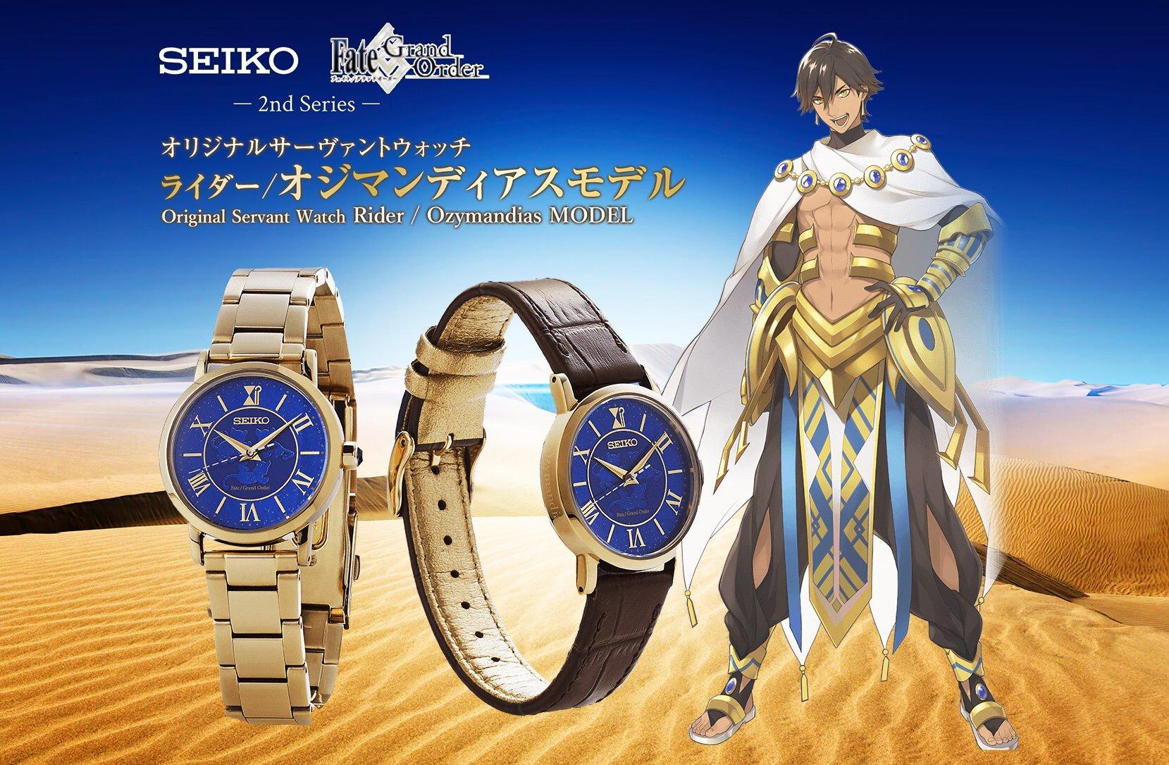 Montre Seiko