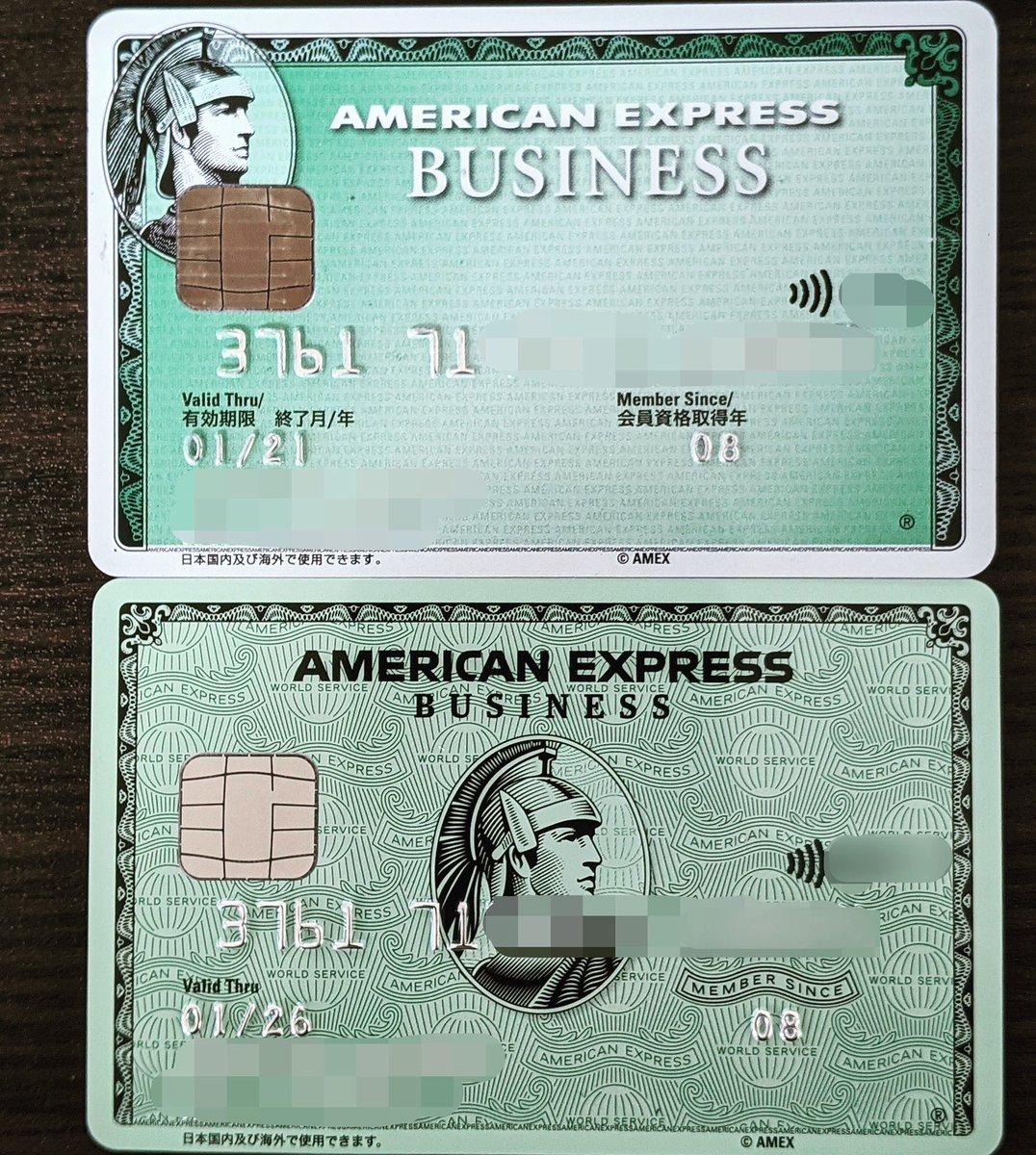 アメリカン・エキスプレス・ビジネス・カードの更新カードが届きました。  個人カード同様、古代ローマの百人隊長センチュリオンが真ん中に鎮座するデザインに変わりました。  #アメックス  #amex #amexbusiness  #アメックスビジネス #アメックスグリーン