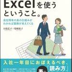 Image for the Tweet beginning: もうすぐ今年も終わりですが、2021年はExcelを使いこなせるようになることが目標のひとつ  #会社でExcelを使うということ。という本、いわゆるExcel本ではピンと来なかった部分まで手が届く感じで愛読中です☺️  社会人のとき読みたかった…!