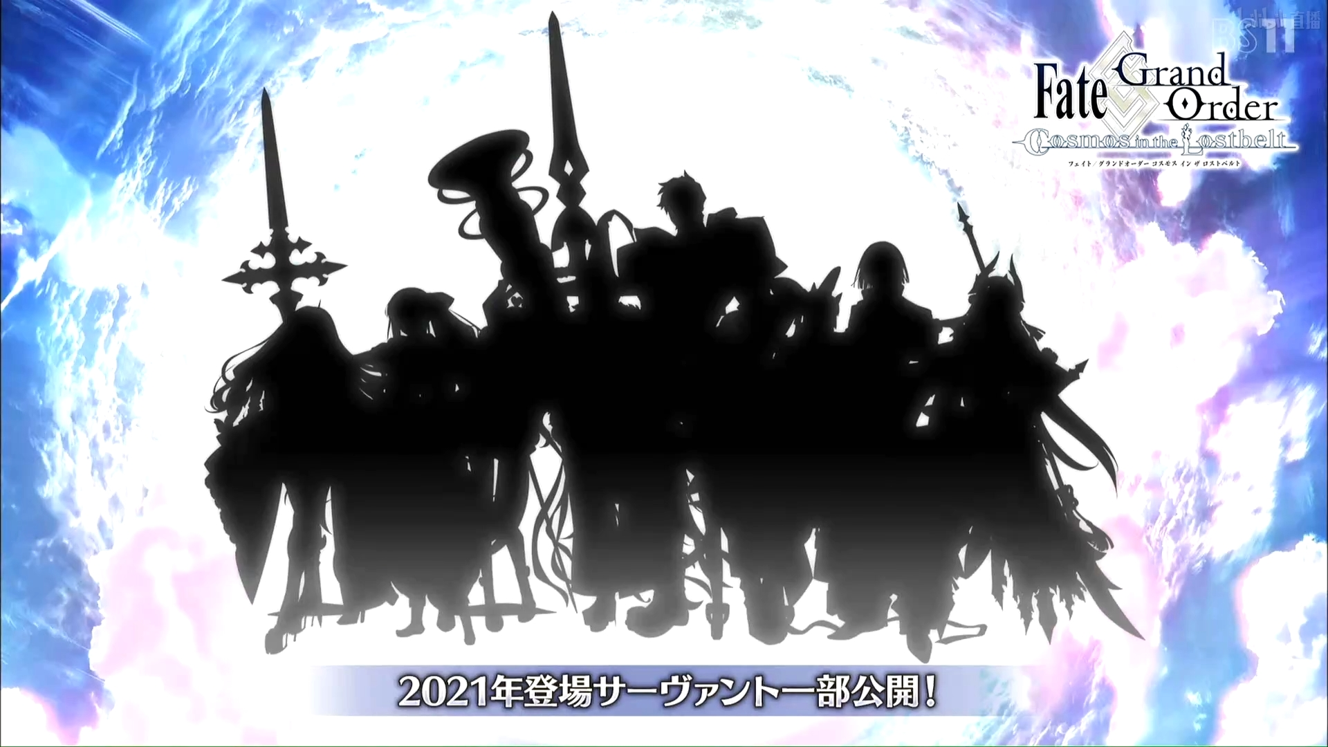 "pKjd on Twitter: ""5 servant silhouettes. DW you tease #FGO """