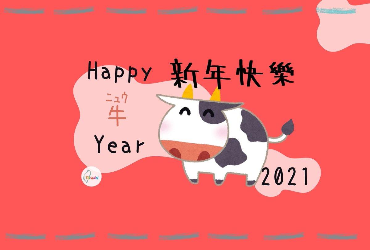おめでとう 中国 語 あけまして