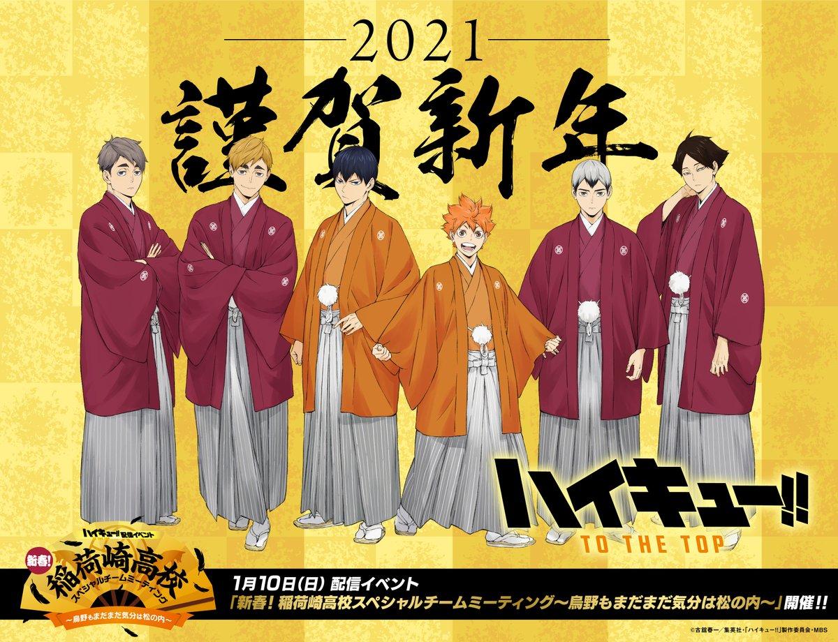 新年あけましておめでとうございます!本年も「ハイキュー!!」を宜しくお願い致します! そしていよいよ1/10(日)18時から、配信イベント「新春!稲荷崎高校スペシャルチームミーティング~烏野もまだまだ気分は松の内~」開催です!是非ご覧下さい!  haikyu.jp/event/spmtg.ht…  #ハイキュー #hq_anime